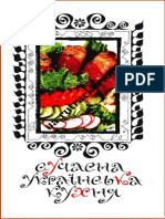 Сучасна українська кухня