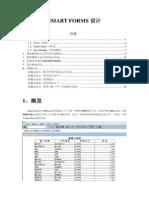 ABAP_SMARTFORM培训