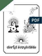 Sandhyavandanam Procedure in Telugu