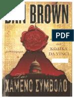 Dan Brown Xameno Symbol