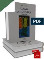 نظرية السنة في الفكر الإمامي الشيعي، التكوّن والصيرورة