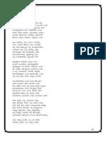 PUNARAAGAMANA Kannada Poetry