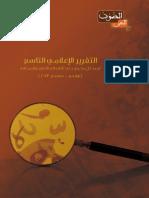 ASAH - Media Monitor - 9th Edition - Arabic