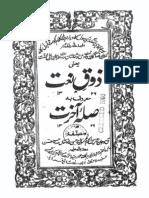 Zauq e Naat Maulana Hasan Raza Khan Hasan