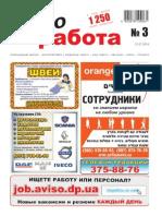 Aviso-rabota (DN) - 03 /138/