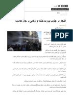 Explosions in Bairut