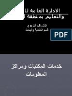 6-خدمات المكتبات ومراكز المعلومات