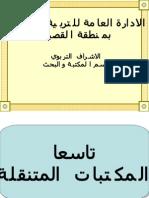 16-المكتبات المتنقلة