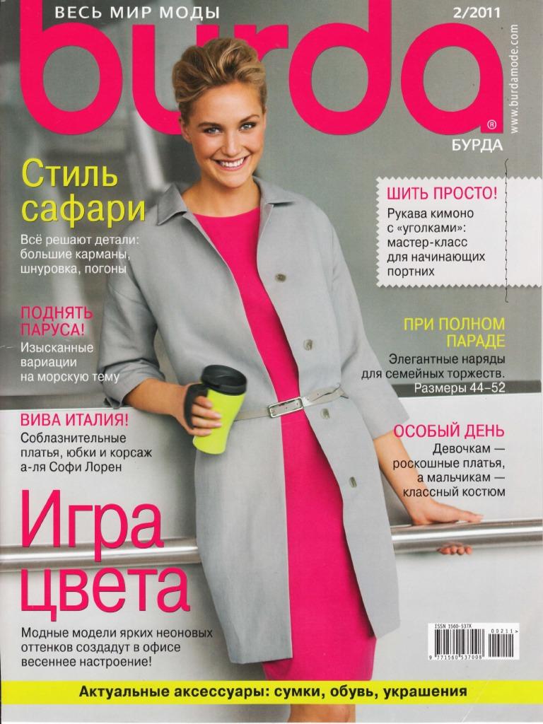 j i журнал бурда 10 2010