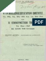Λεφάκης Γ - Αι εν Μακεδονία Βουλγαρικαί Ωμότητες και αι κομμουνιστικαι τοιαυται τω 1944-1949
