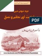 Khutabat-e-Bahawalpur-No-7-Aihad-Nabvi-mein-Mumlikat-aur-Nazam-o-Nasq