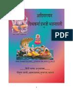 BHAJANAVALI_Hindi