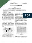 200805_超重原油改质和加工技术的进展_刘显法