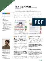 feedengine ケーススタディ 親ケア.com