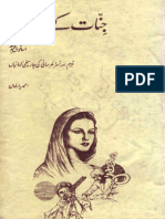 Jinnat K Darbar Main [Itexpertteam.blogspot.com]