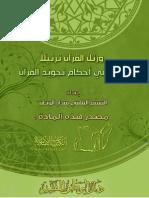 ar_wrtl_Al_Quran_trteela.doc