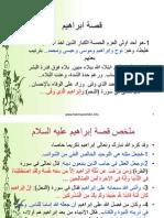 story_of_ibrahem.ppt