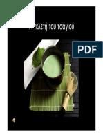 ppt_asitexni