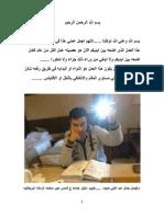 Faisal Essentials for Pastest p 1