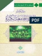 في رحاب الزيارة الجامعة - الشيخ محمد السند البحراني