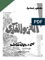 محمد جلال كشك..الغزو الفكري