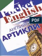 Митрошкина  Т.В. - Английские артикли - 2011
