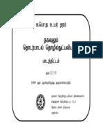 ICT Syllubus Tamil