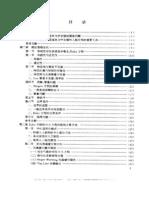 朱自强__应用计算流体力学
