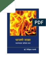 Prevent Burns Marathi