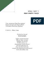 Yapazan-kitzur Alachot Shabbat