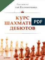 Калиниченко - Курс шахматных дебютов