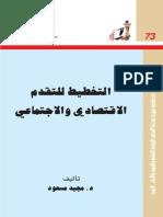 التخطيط للتقدم الاقتصادي و الاجتماعي.pdf