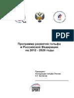 Программа развития гольфа РФ 2012-2020