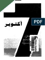 7 اكتوبر قراءة في الوقائع الليبية