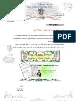 דף מידע לתולדות המשפחה 28