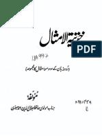 Khazeenatul Amsaal - Maulvi Hafiz Jalaluddin Ahmad Jafri