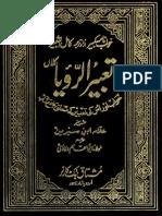 Tabeer Ur Ruya by Allama Ibn E Sireen