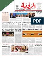 Alroya Newspaper 23-01-2014
