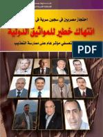 معتقلين مصريين في سجون سرية بالإمارات