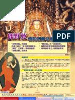 《蓮花海》(5)-聖地巡禮-鹿野苑-佛陀初轉法輪之聖地-敦珠佛學會