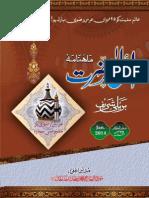Monthly Mahnama Aalahazrat Bareilly Shareef (Jan 2014)