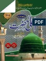 Monthly Mahnama Aalahazrat Bareilly Shareef (Feb 2014)