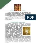ΣΤ1 ΑΝΑΓΝΩΣΤΟΥ  & ΓΚΟΓΙΑΣ