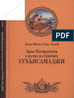 Янгчен Гавэ Лодой - Арья Нагарджуна о путях и ступенях Гухьясамаджи - 2011