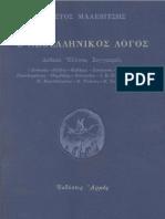 Ο νεοελληνικός λόγος- Δώδεκα Έλληνες συγγραφείς    1997