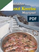 Ελληνική Κουζίνα & Ζαχαροπλαστική, 1ο Μέρος Μαγειρική - Βέφα Αλεξιάδου
