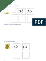 orthografia