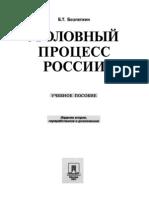 Ugolovnyj Protsess Rossii Bezlepkin b t 2004