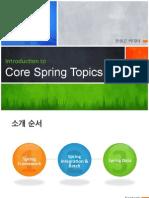2부자료_Introduction to Core Spring Topics