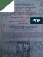 sarvajithu panchangam